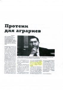 Деловой Петербург 27.11.2013
